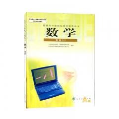 JC20秋数学·选修1-1A版人民教育出版社新华书店正版图书