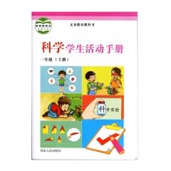 JC20秋科学学生活动手册一年级上册河北人民出版社新华书店正版图书