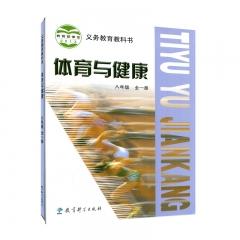 JC20秋体育与健康八年级(全一册)教育科学出版社新华书店正版图书
