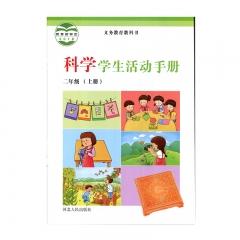 JC20秋科学学生活动手册二年级上册河北人民出版社新华书店正版图书