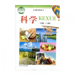 JC20秋科学二年级上册河北人民出版社新华书店正版图书