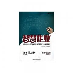 JC20秋智慧作业·道德与法治九年级上册RJ湘少出版社