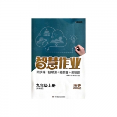 JC20秋智慧作业·历史九年级上册RJ湘少出版社