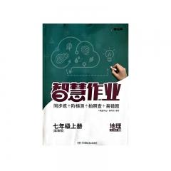 JC20秋智慧作业·地理七年级上册XJ湘少出版社