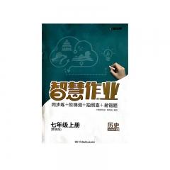 JC20秋智慧作业·历史七年级上册RJ湘少出版社