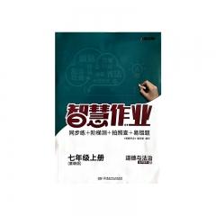 JC20秋智慧作业·道德与法治七年级上册RJ湘少出版社