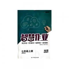 JC20秋智慧作业·地理七年级上册RJ湘少出版社