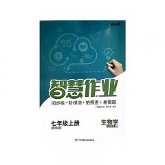 JC20秋智慧作业·生物七年级上册RJ湘少出版社