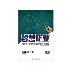 JC20秋智慧作业·物理八年级上册RJ湘少出版社