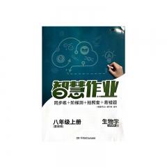 JC20秋智慧作业·生物八年级上册RJ湘少出版社