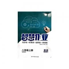 JC20秋智慧作业·英语八年级上册RJ湘少出版社