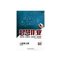 JC20秋智慧作业·数学八年级上册XJ湘少出版社