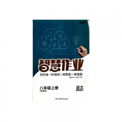 JC20秋智慧作业·语文八年级上册RJ湘少出版社
