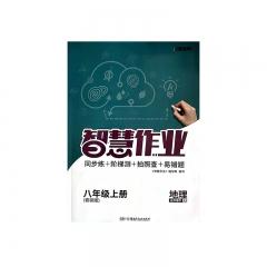 JC20秋智慧作业·地理八年级上册XJ湘少出版社