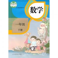 21春 数学一年级下册 人民教育出版社 新华书店正版图书(限购3本)