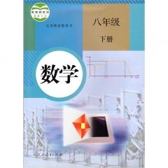 21春 数学八年级下册 人民教育出版社 新华书店正版图书(限购3本)