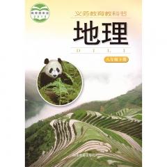 21春 地理八年级下册 湖南教育出版社 新华书店正版图书(限购3本)