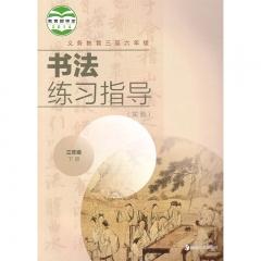 21春 书法练习指导(实验)三年级下册 湖南美术出版社 新华书店正版图书(限购3本)