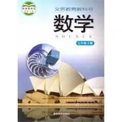 21春 数学七年级下册 湖南教育出版社 新华书店正版图书(限购3本)