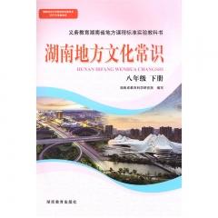 21春 湖南地方文化常识八年级下册 湖南教育出版社 新华书店正版图书(限购3本)