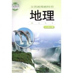 21春 地理七年级下册 湖南教育出版社 新华书店正版图书(限购3本)