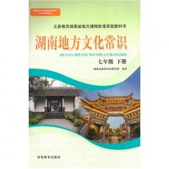 21春 湖南地方文化常识七年级下册