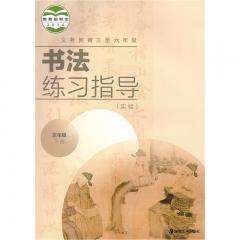 21春 书法练习指导(实验)五年级下册 湖南美术出版社 新华书店正版图书(限购3本)