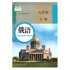 21春 俄语九年级全一册 人民教育出版社 新书书店正版图书 (限购3本)