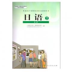 21春 日语7(选修) 人民教育出版社 新华书店正版图书 (限购3本)