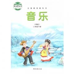 21春 音乐(简谱)二年级下册(循免) 湖南文艺出版社 新华书店正版图书(限购3本)