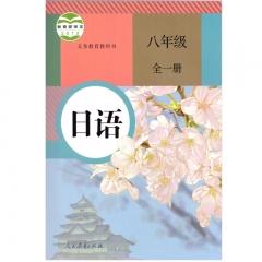 21春 日语八年级(全一册) 人民教育出版社 新华书店正版图书 (限购3本)