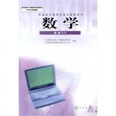 21春 数学·选修2-3A版 人民教育出版社 新华书店正版图书(限购3本)