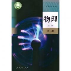 21春 物理必修第三册 人民教育出版社 新华书店正版图书(限购3本)