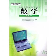 21春 数学·选修2-2A版 人民教育出版社 新华书店正版图书(限购3本)
