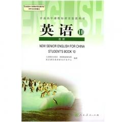 21春 英语10选修 人民教育出版社 新华书店正版图书 (限购3本)