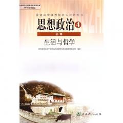 21春 思想政治·生活与哲学(必修4) 人民教育出版社 新华书店正版图书(限购3本)