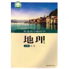 21春 地理必修第二册 湖南教育出版社 新华书店正版图书(限购3本)