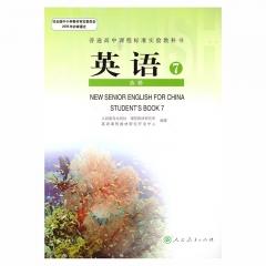 21春 英语7选修 人民教育出版社 新华书店正版图书 (限购3本)