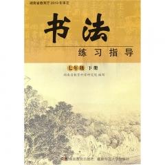 21春 书法练习指导七年级下册 湖南教育出版社 新华书店正版图书(限购3本)