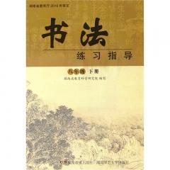21春 书法练习指导八年级下册 湖南教育出版社 新华书店正版图书(限购3本)