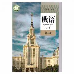 21春 俄语必修第二册 人民教育出版社 新华书店正版图书 (限购3本)