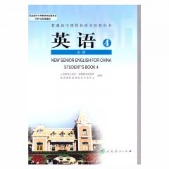 21春 英语4必修 人民教育出版社 新华书店正版图书 (限购3本)