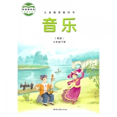 21春 音乐(简谱)六年级下册(循免) 湖南文艺出版社 新华书店正版图书(限购3本)