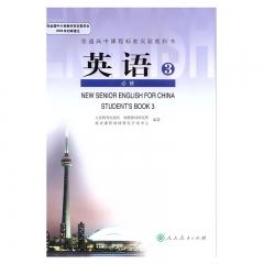21春 英语3必修 人民教育出版社 新华书店正版图书 (限购3本)