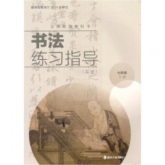 21春 书法练习指导(实验)七年级下册 湖南美术出版社 新华书店正版图书(限购3本)