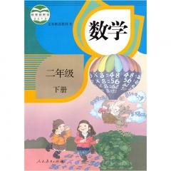 21春 数学二年级下册 人民教育出版社 新华书店正版图书(限购3本)