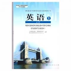 21春 英语1必修 人民教育出版社 新华书店正版图书 (限购3本)