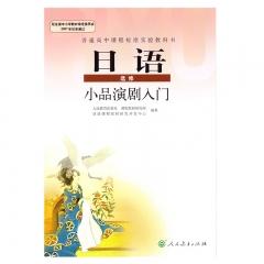 21春 日语(选修)小品演剧入门 人民教育出版社 新华书店正版图书 (限购3本)