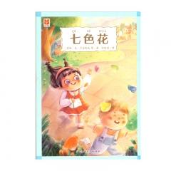 21春 四维阅读·七色花(春季) 新华书店正版图书