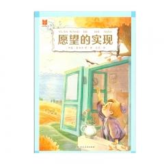21春 四维阅读·愿望的实现(春季) 新华书店正版图书